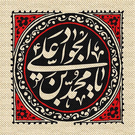 شهادت امام جواد (ع) / یا محمد بن علی الجواد