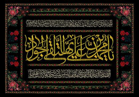 کتیبه پرچم دوزی شهادت امام جواد (ع)