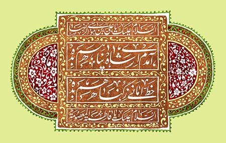 آمدم ای شاه پناهم بده / ولادت امام رضا (ع)