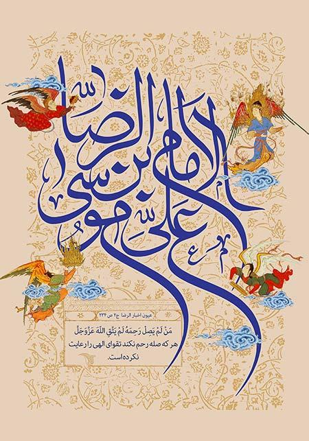 الامام علی بن موسی الرضا