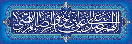 اللهم صل علی علی بن موسی الرضا المرتضی