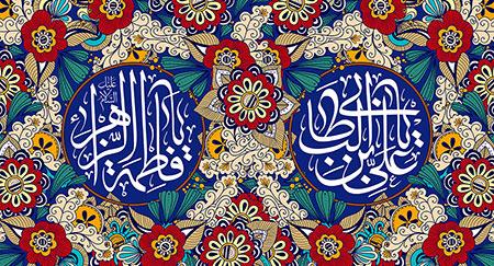 ازدواج امام علی (ع) با حضرت زهرا (س)