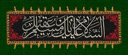 پرچم دوزی شهادت حضرت مسلم (ع)