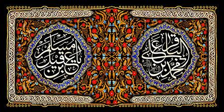 شهادت امام باقر (ع) و حضرت مسلم (ع)