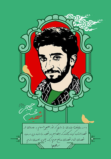 شهید محسن حججی / شهید مدافع حرم