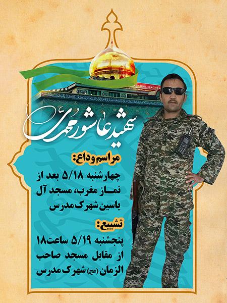 شهید عاشور محمدی / شهید مدافع حرم