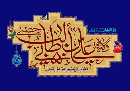 عید غدیر / ولایه علی بن ابی طالب حصنی