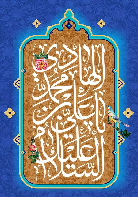 ولادت امام هادی (ع) / السلام علیک یا علی بن محمد الهادی