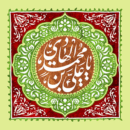 میلاد امام هادی (ع) / یا علی بن محمد الهادی