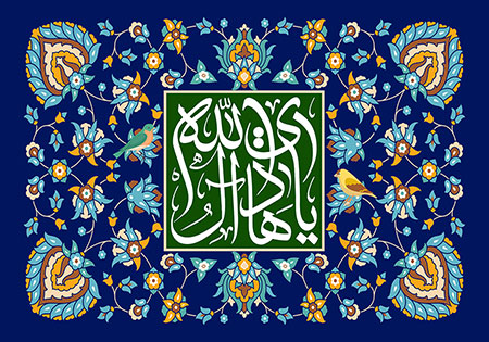ولادت امام هادی (ع) / یا هادی آل الله