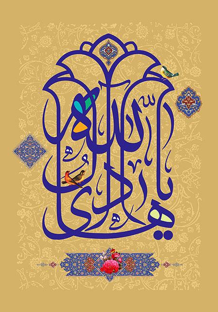 یا هادی آل الله / ولادت امام هادی (ع)