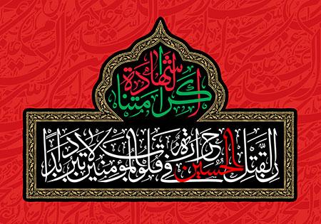 کرامتنا الشهاده / ان لقتل الحسین حراره فی قلوب المومنین