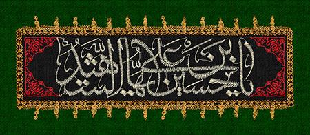 پرچم دوزی شهادت امام حسین (ع)