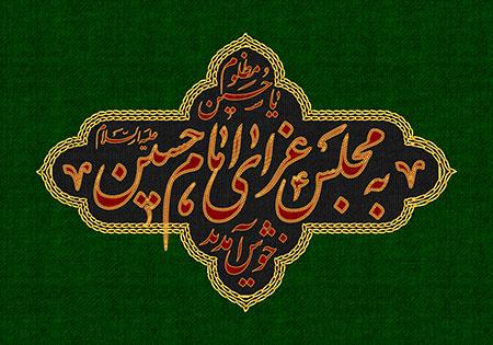 پرچم دوزی به مجلس عزای امام حسین (ع) خوش آمدید
