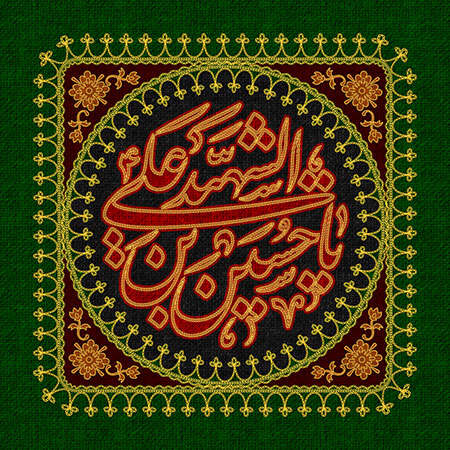 پرچم دوزی نام امام حسین (ع)