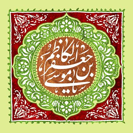 تولد امام کاظم (ع) / یا موسی بن جعفر الکاظم