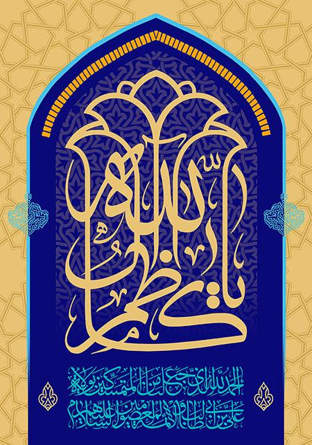 میلاد امام کاظم (ع) / یا کاظم آل الله