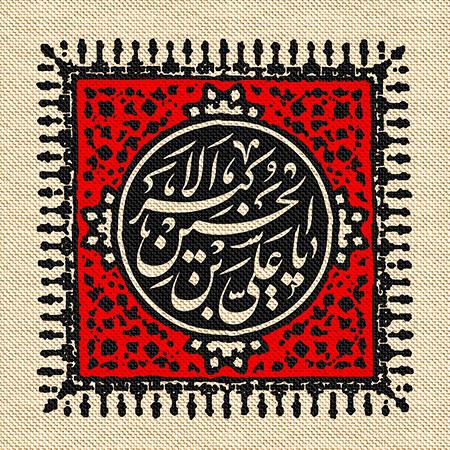 عناوین روزهای محرم / یا علی بن الحسین الاکبر