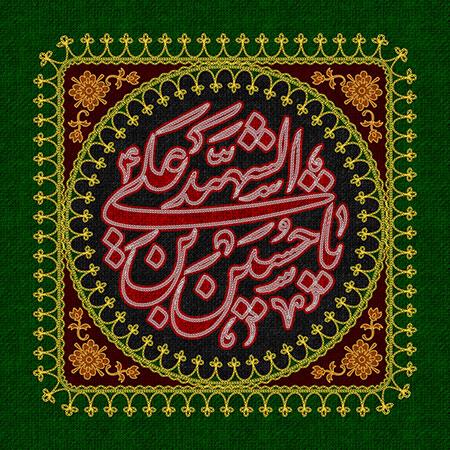 عناوین روزهای محرم / یا حسین بن علی الشهید