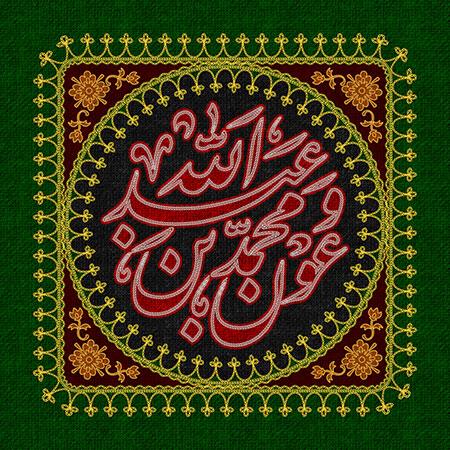 عناوین روزهای محرم / طفلان حضرت زینب (س) / عون و محمد بن عبدالله