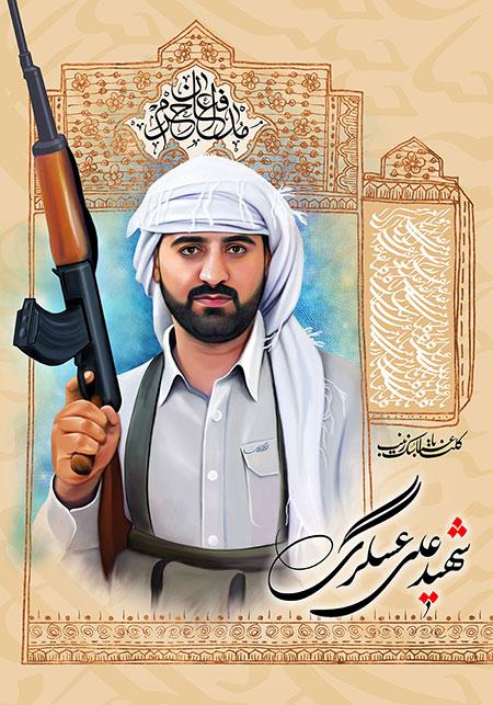 شهید علی عسگری / شهید مدافع حرم