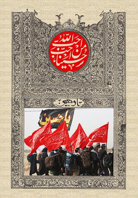 راهپیمایی اربعین / احب الله من احب حسینا / مشایه الأربعین