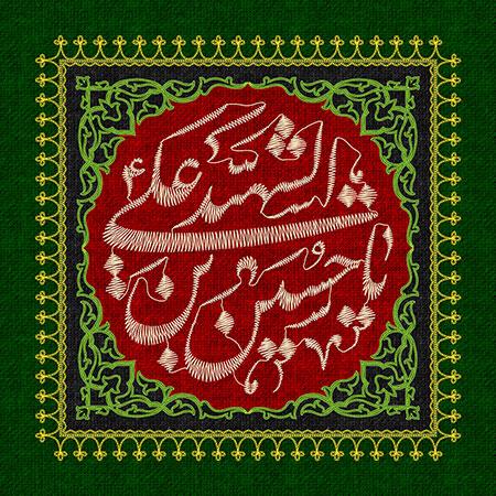 پرچم دوزی یا حسین بن علی الشهید