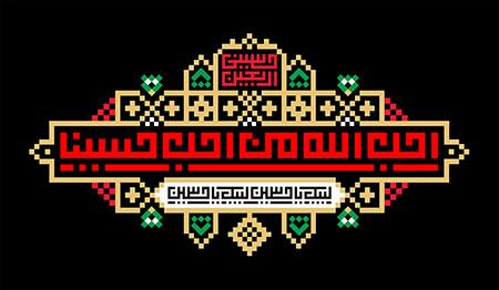 احب الله من احب حسینا / اربعین حسینی