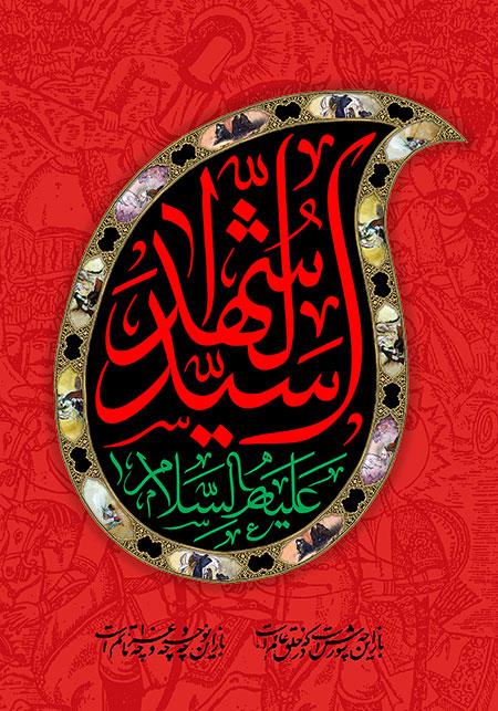 سید الشهداء علیه السلام