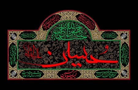 امام حسین (ع) / احب الله من احب حسینا