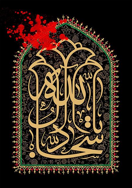شهادت امام سجاد (ع) / یا سجاد آل الله