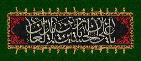 پرچم دوزی شهادت امام سجاد (ع)