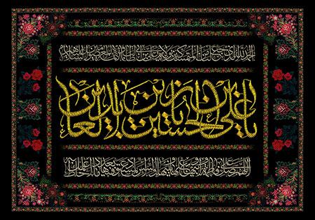 پرچم شهادت امام سجاد (ع)