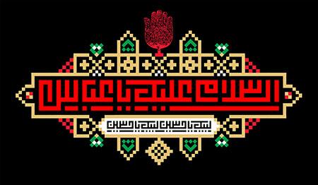 السلام علیک یا عباس