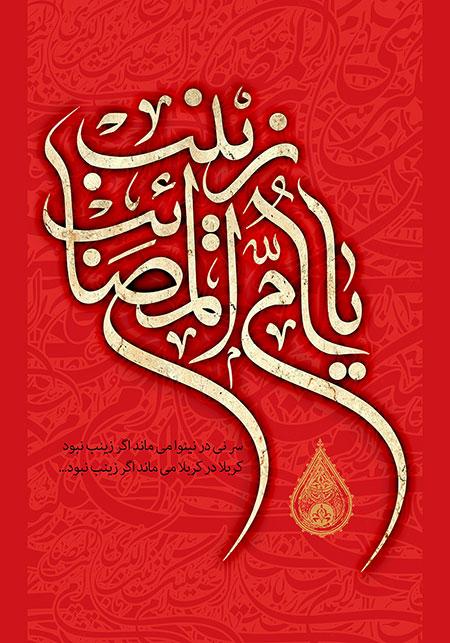 یا ام المصائب زینب