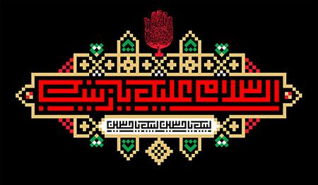 السلام علیک یا زینب