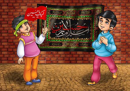 عزاداران حسینی / مخصوص کودکان