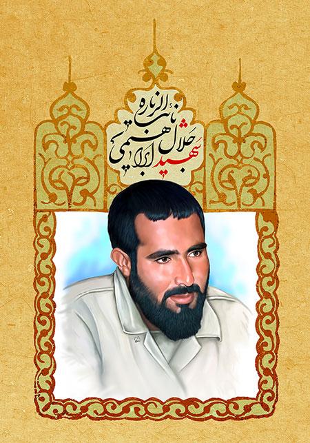 نائب الزیاره شهید جلال ابراهیمی