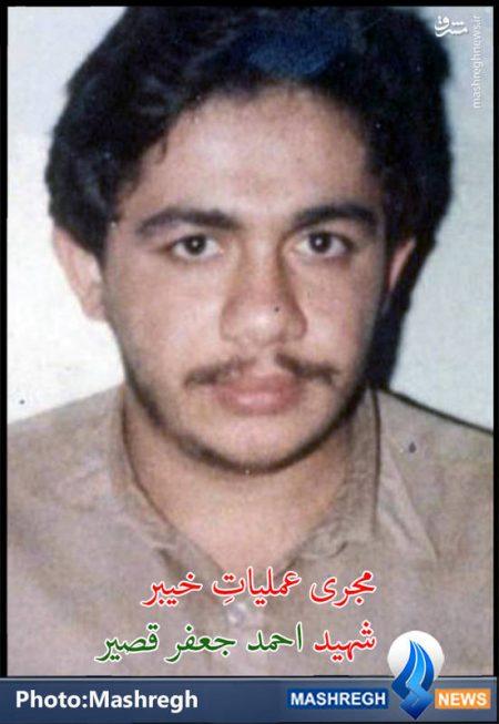 شهید احمد قصیر