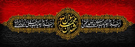 رحلت پیامبر اکرم (ص)، شهادت امام حسن مجتبی (ع) و امام رضا (ع)