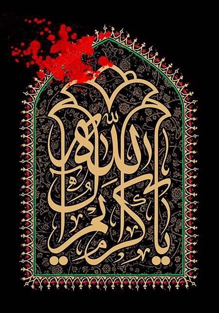 یا کریم آل الله / شهادت امام حسن مجتبی (ع)