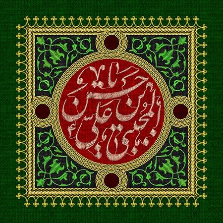 پرچم دوزی شهادت امام حسن مجتبی (ع)