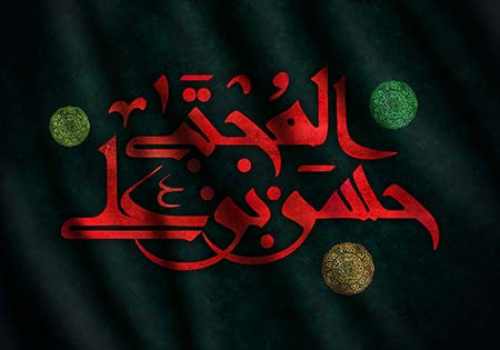شهادت امام حسن مجتبی (ع) / حسن بن علی المجتبی