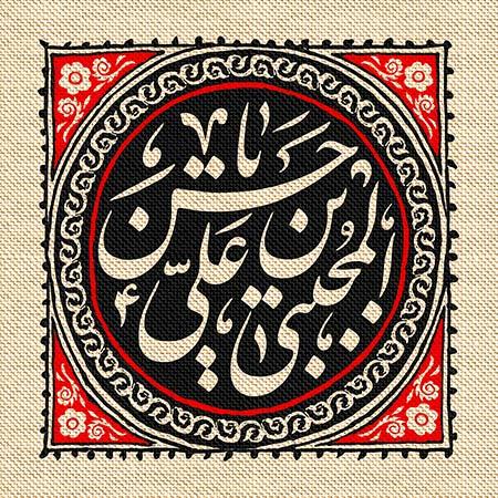 شهادت امام حسن مجتبی (ع) / یا حسن بن علی المجتبی