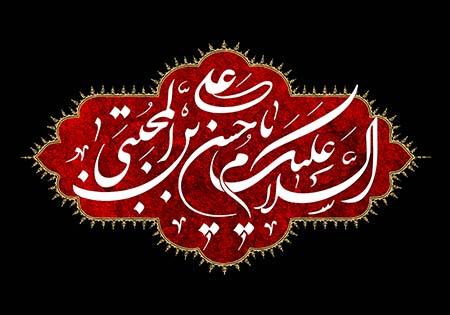 شهادت امام حسن مجتبی (ع) / السلام علیک یا حسن بن علی المجتبی