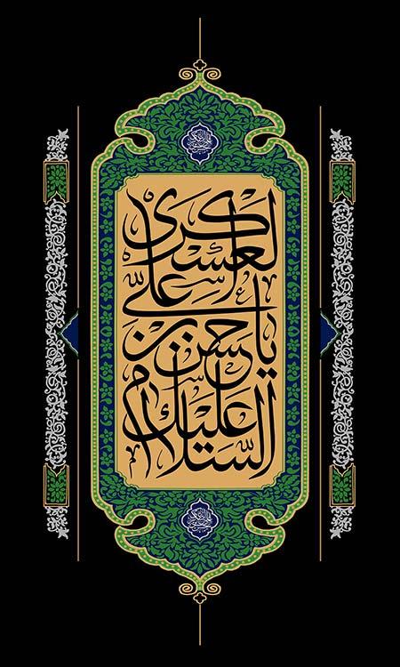 شهادت امام حسن عسکری (ع) / السلام علیک یا حسن بن علی العسکری