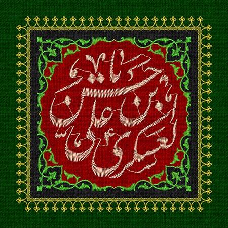 پرچم دوزی شهادت امام حسن عسکری (ع)