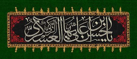پرچم دوزی شهادت امام حسن عسکری (ع) / یا حسن بن علی الزکی العسکری