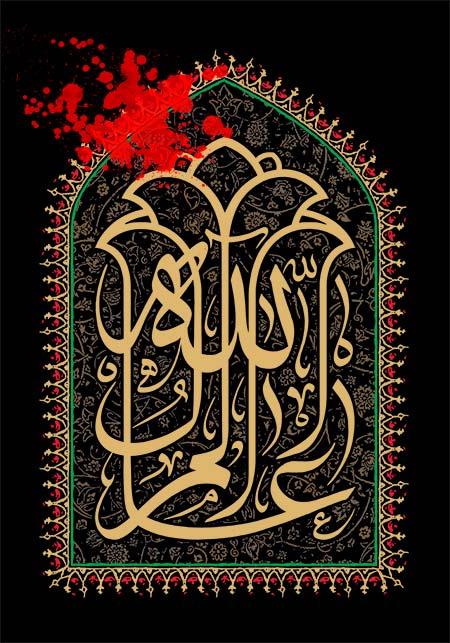 یا عالم آل الله / شهادت امام رضا (ع)