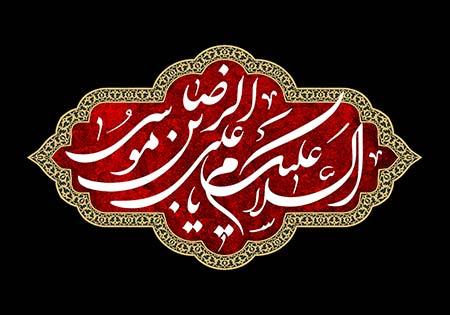 السلام علیک یا علی بن موسی الرضا / شهادت امام رضا (ع)